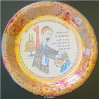Parents� Brachah to Their Children Plate