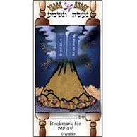 Naaseh Venishma Bookmark