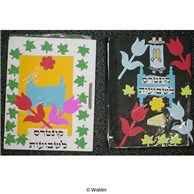 Shavuos Notebook Cover