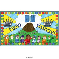 Hebrew Shavuos Placemat