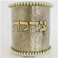 Metal Embossed Tzedakah Box