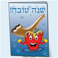 Hebrew Rosh Hashanah Card