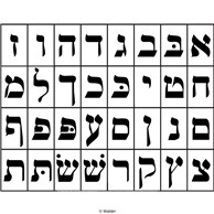 Alef Beis in Black and White Grid
