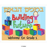 Bruchim Habaim poster with kids on blocks, 'Building a Future'