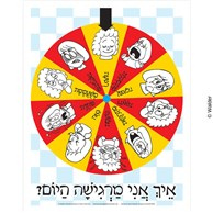 How am I feeling today wheel girls Hebrew