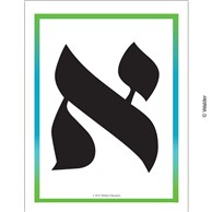 Print Alef Beis with Colorful Frame